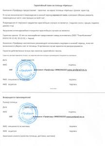 garant_profgrad-nn.ru