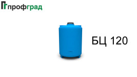 Емкость для полива БЦ 120