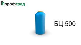 Емкость для полива БЦ 500